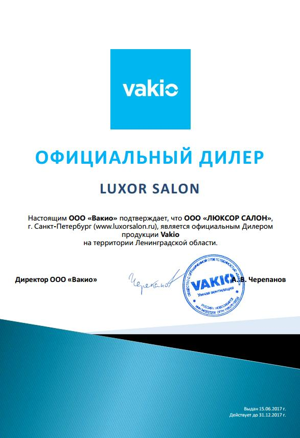 Сертификат Luxor Salon от Vakio